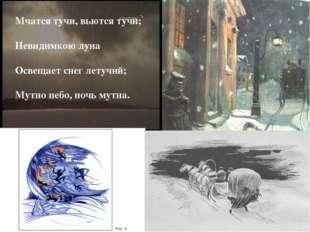 Мчатся тучи, вьются тучи; Невидимкою луна Освещает снег летучий; Мутно небо,