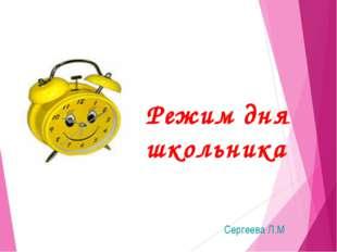Сергеева Л.М Режим дня школьника
