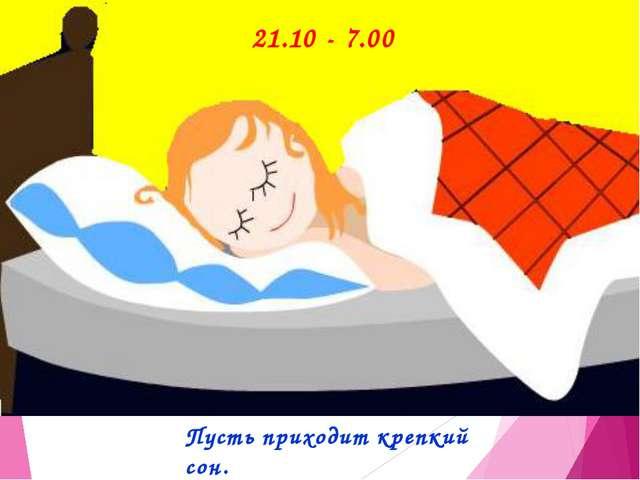 Пусть приходит крепкий сон. Всем на свете нужен он. 21.10 - 7.00