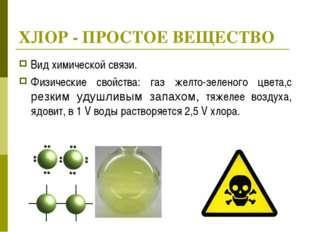 ХЛОР - ПРОСТОЕ ВЕЩЕСТВО Вид химической связи. Физические свойства: газ желто-
