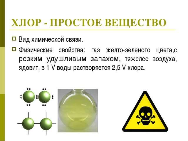 ХЛОР - ПРОСТОЕ ВЕЩЕСТВО Вид химической связи. Физические свойства: газ желто-...