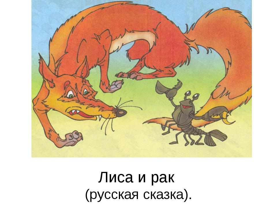 Лиса и рак (русская сказка).
