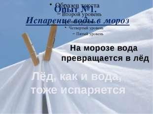 Опыт №1. Испарение воды в мороз На морозе вода превращается в лёд Лёд, как