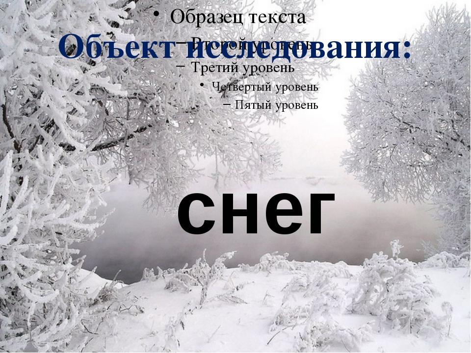 Объект исследования: снег