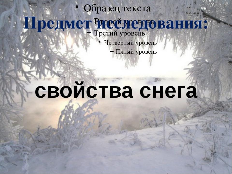 Предмет исследования: свойства снега