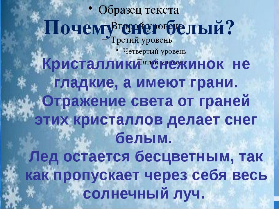 Почему снег белый? Кристаллики снежинок не гладкие, а имеют грани. Отражение...
