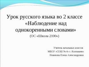 Урок русского языка во 2 классе «Наблюдение над однокоренными словами» (ОС «Ш