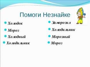Помоги Незнайке Холодок Холодный Холодильник Морозный Мороз Заморозил Мороз Х