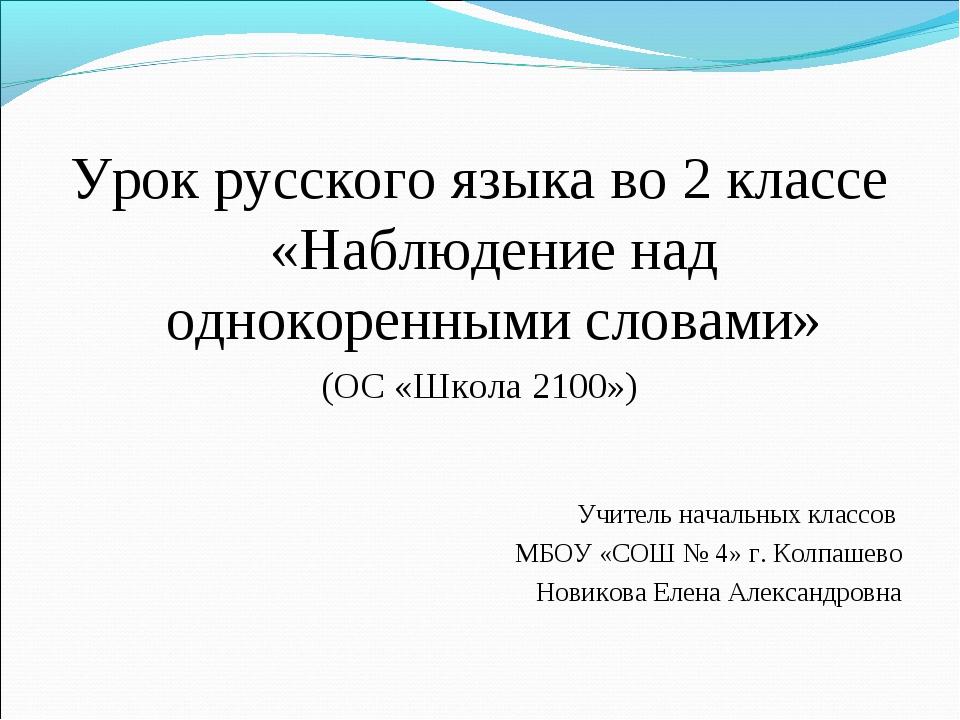 Урок русского языка во 2 классе «Наблюдение над однокоренными словами» (ОС «Ш...