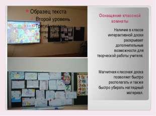 Оснащение классной комнаты Наличие в классе интерактивной доски раскрывает до