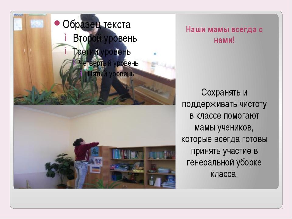 Наши мамы всегда с нами! Сохранять и поддерживать чистоту в классе помогают м...