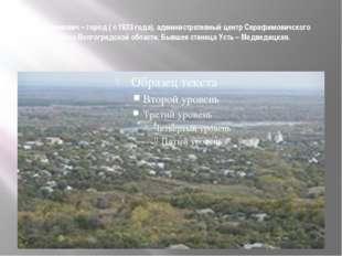 Серафимович – город ( с 1933 года), административный центр Серафимовичского р