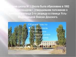 Средняя школа №1.Школа была образована в 1862 году Александром I, утвердивши