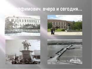 Серафимович вчера и сегодня…