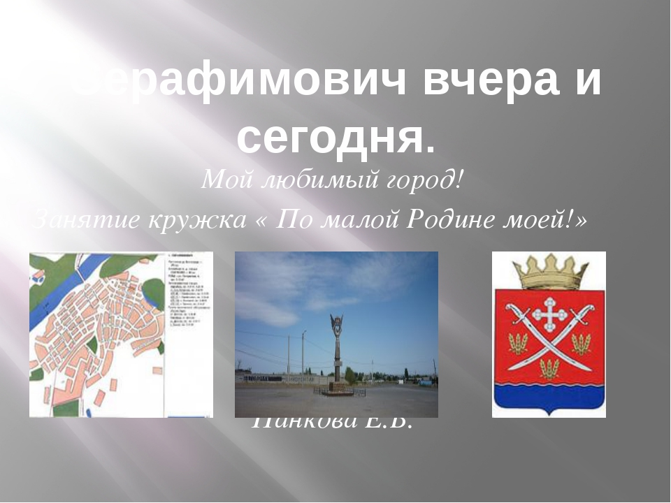 Серафимович вчера и сегодня. Мой любимый город! Занятие кружка « По малой Род...