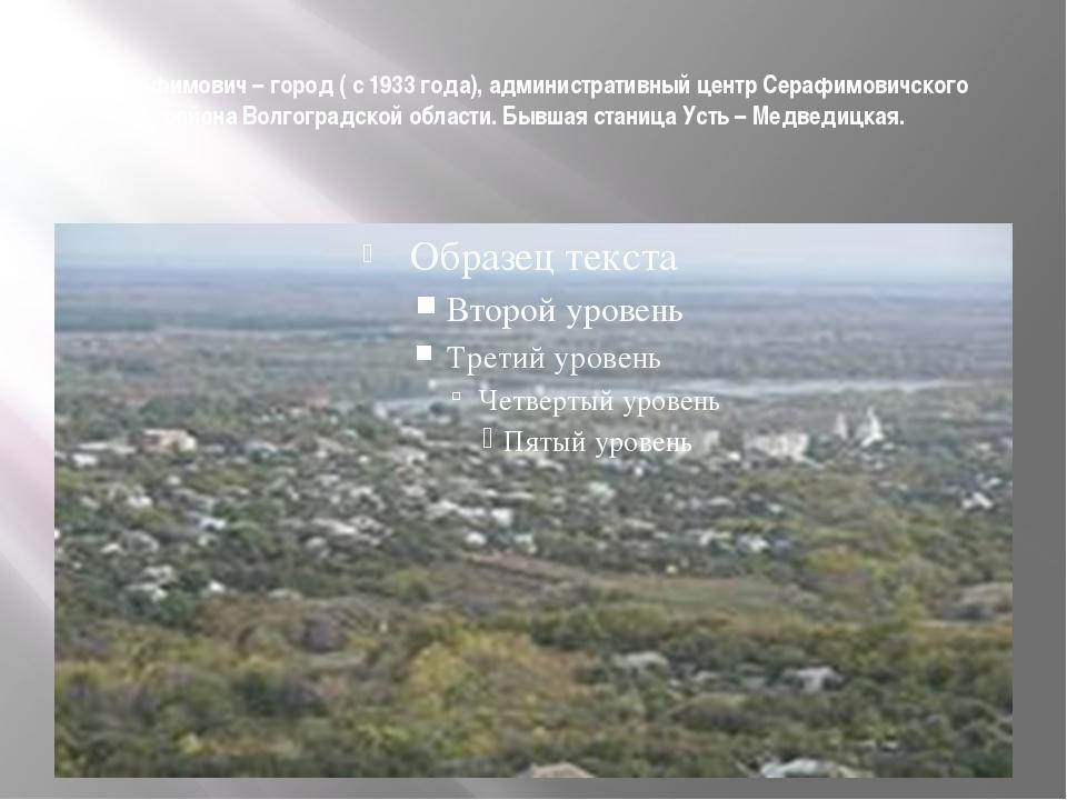 Серафимович – город ( с 1933 года), административный центр Серафимовичского р...