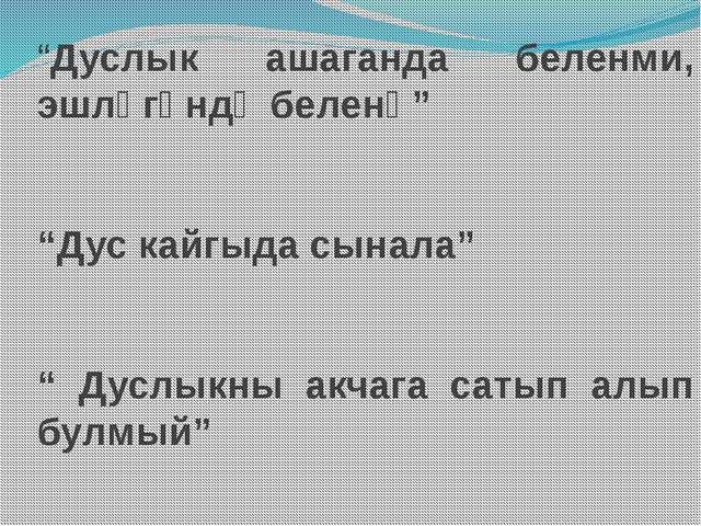 Татарски знакомсва