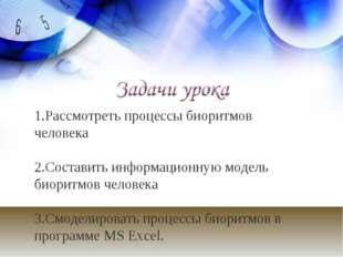 1.Рассмотреть процессы биоритмов человека 2.Составить информационную модель б