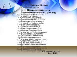 Царскосельская статуя (поэтический ответ А.С. Пушкину) Уже кленовые листы На
