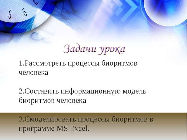 1.Рассмотреть процессы биоритмов человека 2.Составить информационную модель б...