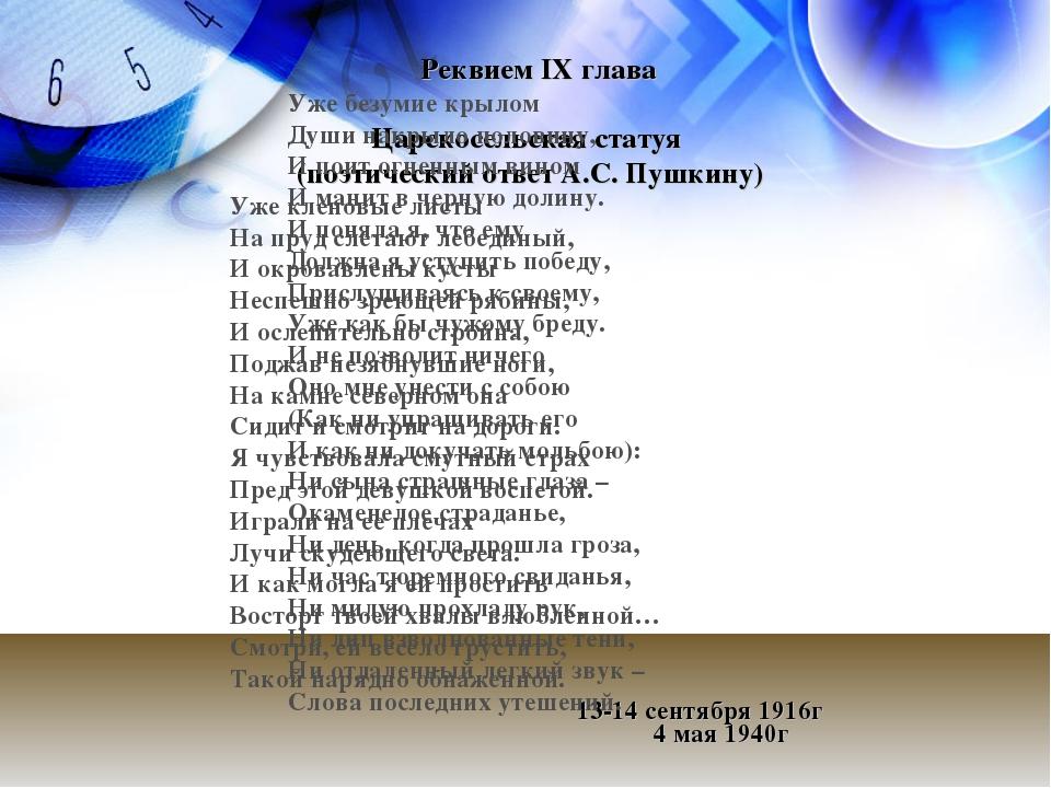 Царскосельская статуя (поэтический ответ А.С. Пушкину) Уже кленовые листы На...