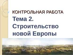 КОНТРОЛЬНАЯ РАБОТА Тема 2. Строительство новой Европы