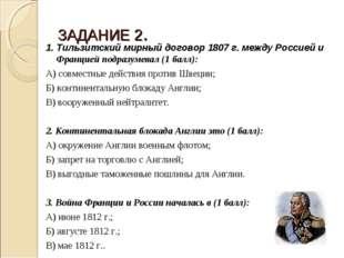 ЗАДАНИЕ 2. 1. Тильзитский мирный договор 1807 г. между Россией и Францией под
