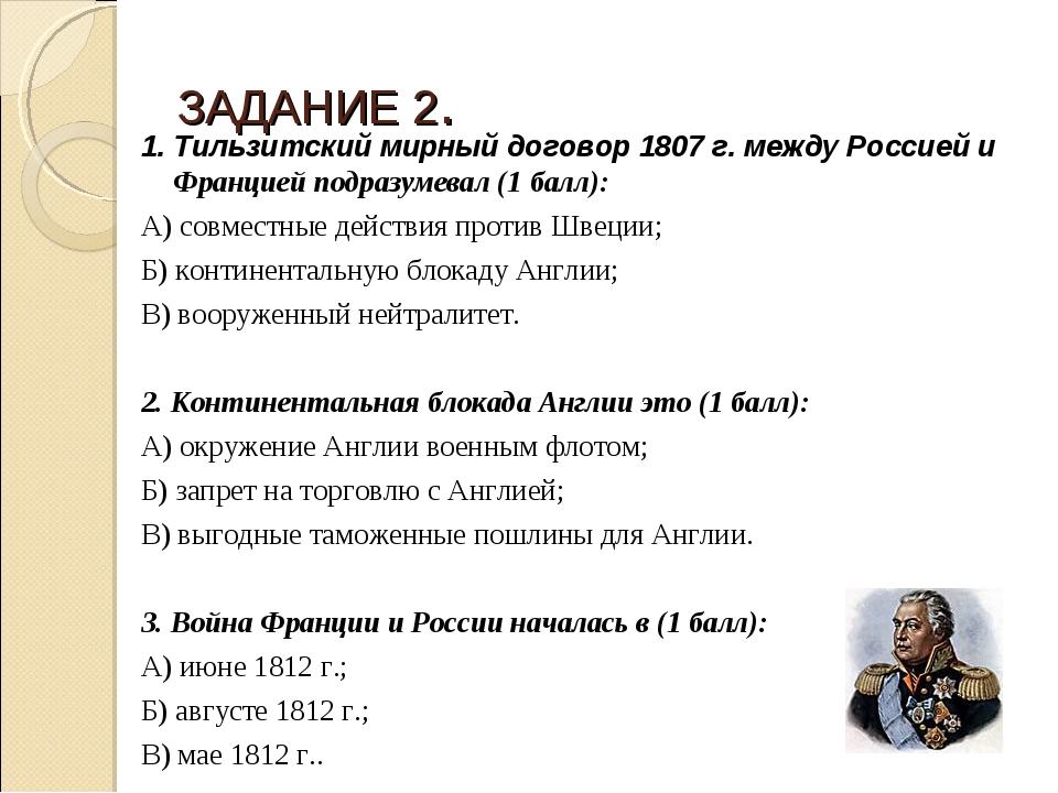 ЗАДАНИЕ 2. 1. Тильзитский мирный договор 1807 г. между Россией и Францией под...