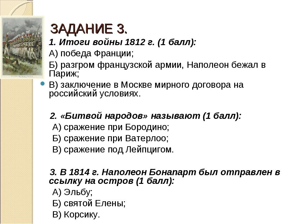 ЗАДАНИЕ 3. 1. Итоги войны 1812 г. (1 балл): А) победа Франции; Б) разгром фра...