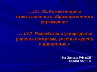 «…Ст. 32. Компетенция и ответственность образовательного учреждения: …п.2.7.