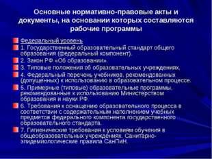 Основные нормативно-правовые акты и документы, на основании которых составляю