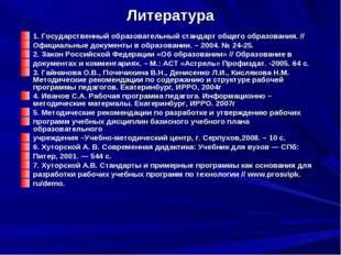 Литература 1. Государственный образовательный стандарт общего образования. //