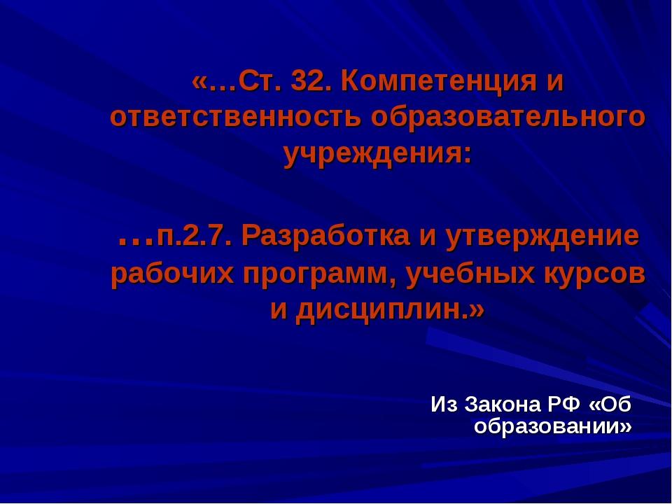 «…Ст. 32. Компетенция и ответственность образовательного учреждения: …п.2.7....