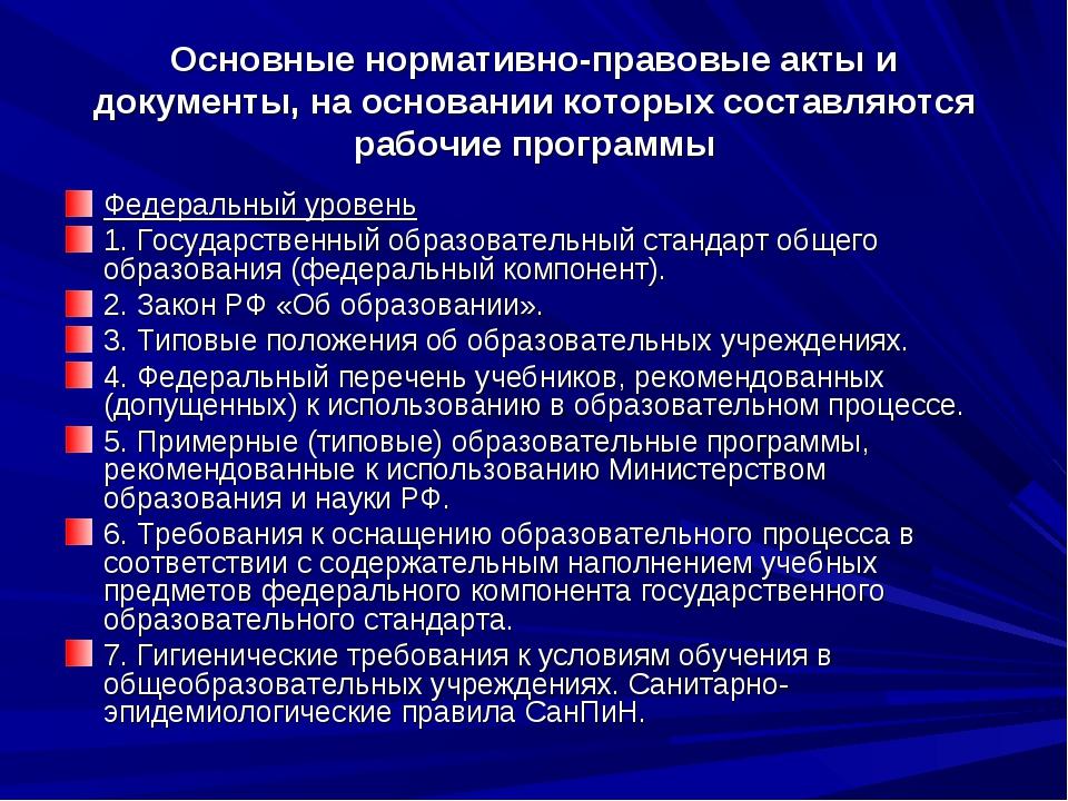 Основные нормативно-правовые акты и документы, на основании которых составляю...