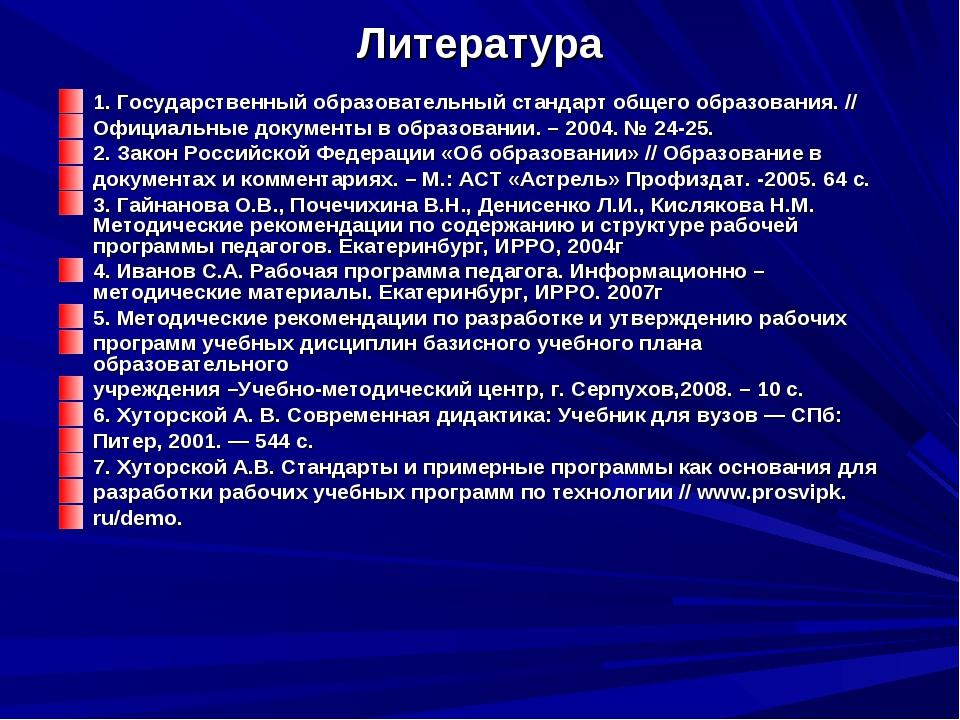 Литература 1. Государственный образовательный стандарт общего образования. //...