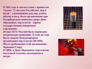 """В 1841 году в соответствии с принятым Указом """"О системе Российских мер и весо"""