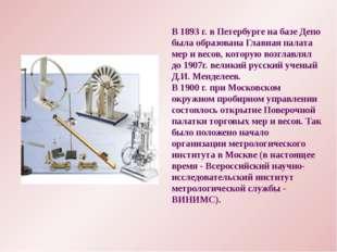 В 1893 г. в Петербурге на базе Депо была образована Главная палата мер и весо