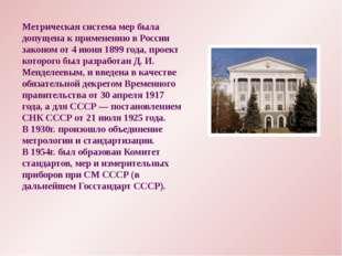 Метрическая система мер была допущена к применению в России законом от 4 июня
