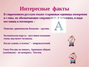 Интересные факты В современном русском языке старинные единицы измерения и сл