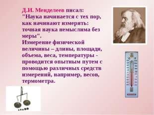"""Д.И. Менделеев писал: """"Наука начинается с тех пор, как начинают измерять: точ"""