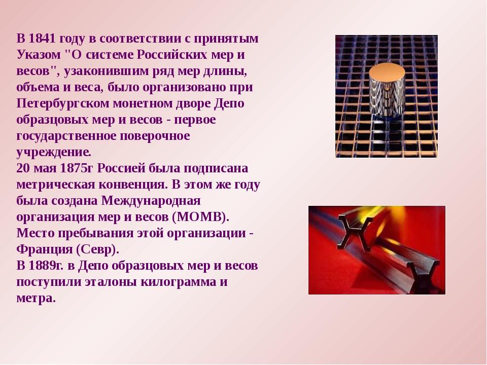 """В 1841 году в соответствии с принятым Указом """"О системе Российских мер и весо..."""
