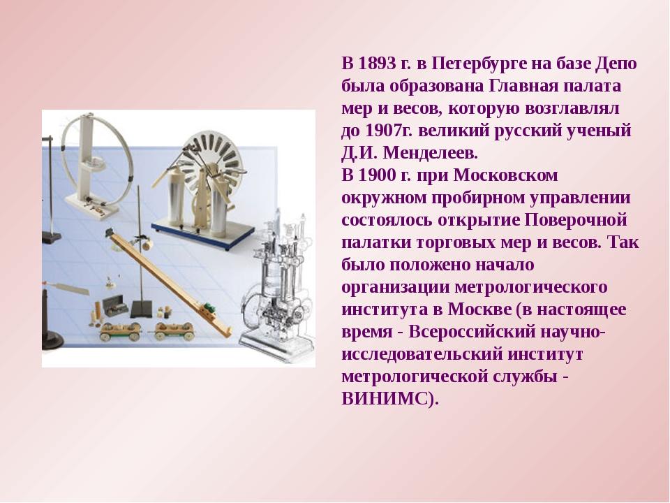 В 1893 г. в Петербурге на базе Депо была образована Главная палата мер и весо...