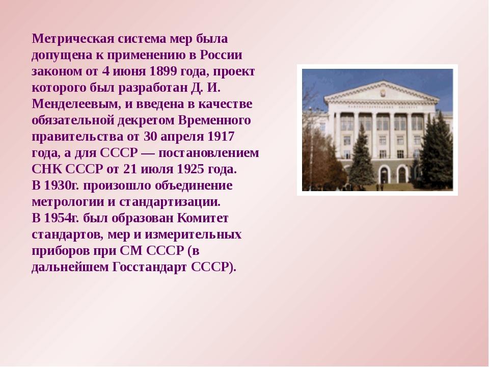 Метрическая система мер была допущена к применению в России законом от 4 июня...