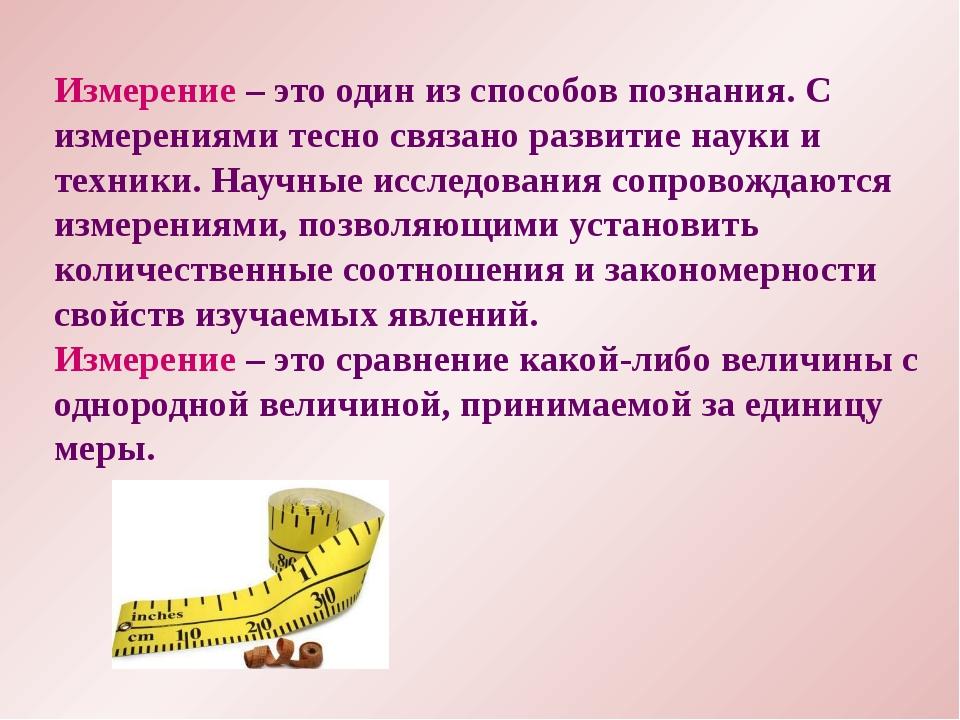 Измерение – это один из способов познания. С измерениями тесно связано развит...