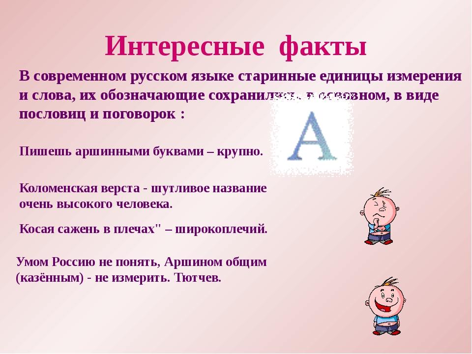 Интересные факты В современном русском языке старинные единицы измерения и сл...