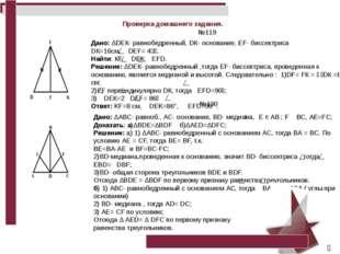 Теорема Если сторона и два прилежащих к ней угла одного треугольника соответс