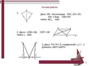 Закрепление изученного материала ↖ 1. Найти пары равных треугольников и доказ