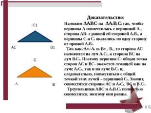 Домашнее задание: §19, вопрос 14, №121, №122, №126. ↑