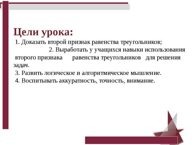 Проверка домашнего задания. №119 ↖ №120 Дано: ∆DЕК- равнобедренный, DК- основ...