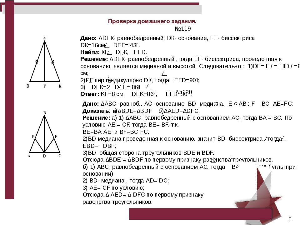 Теорема Если сторона и два прилежащих к ней угла одного треугольника соответс...